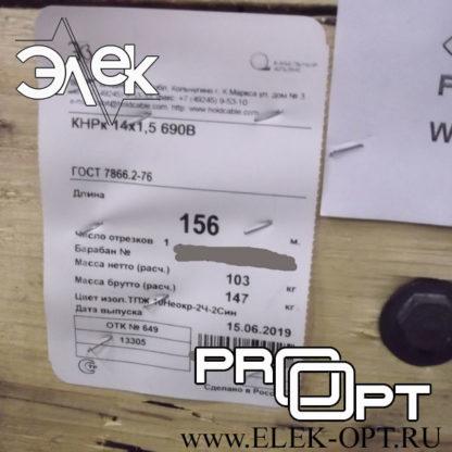 Кабель КНРк 14х1,5 — 156м