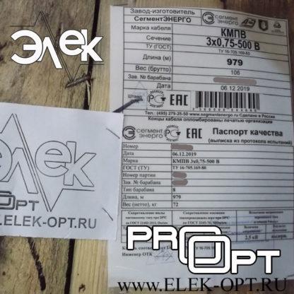 Кабель КМПВ 3х0,75 — 979м