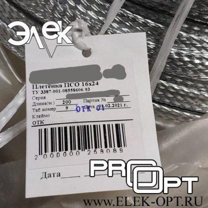 Плетёнка ПСО 16х24 — 200м