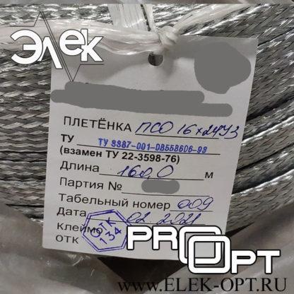 Плетёнка ПСО 16х24 — 160м