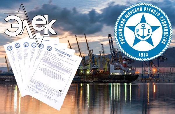 Морской регистр, РМРС, сертификат на партию, судовой кабель с регистром