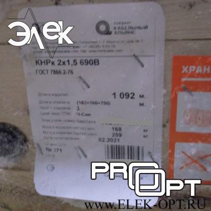 Кабель КНРк 2х1,5 — 1092 (182+160+750) м