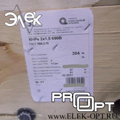 Кабель КНРк 2х1,5 — 304 м