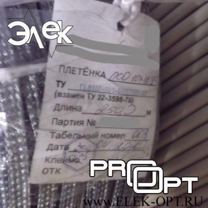 Плетёнка ПСО 10х16 — 250м
